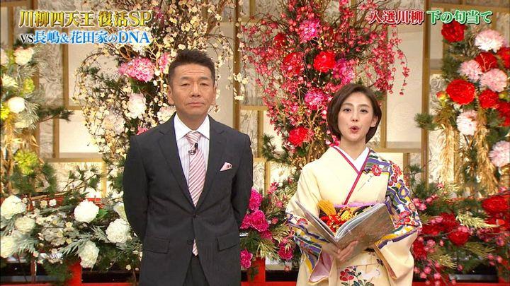 2019年01月08日宮司愛海の画像04枚目