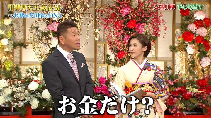2019年01月08日宮司愛海の画像05枚目