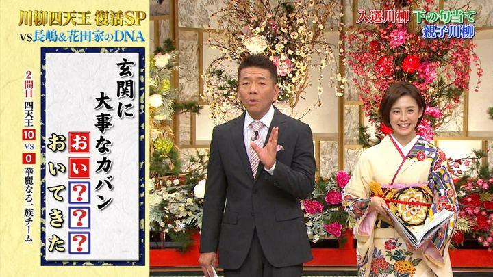 2019年01月08日宮司愛海の画像06枚目