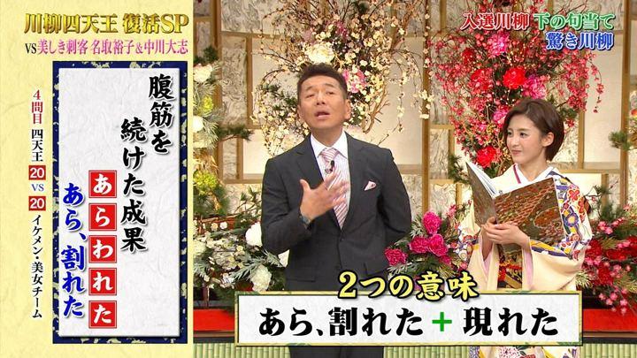 2019年01月08日宮司愛海の画像08枚目