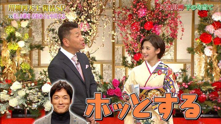 2019年01月08日宮司愛海の画像09枚目