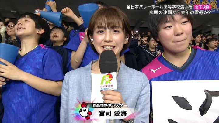 2019年01月13日宮司愛海の画像04枚目