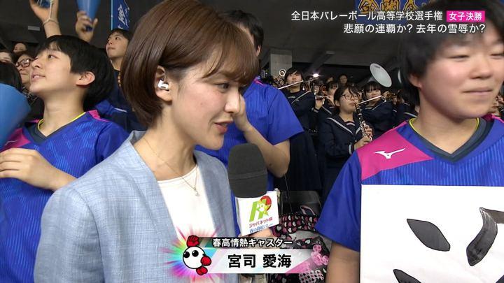 2019年01月13日宮司愛海の画像06枚目