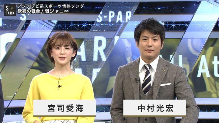 2019年01月13日宮司愛海の画像17枚目