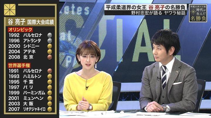 2019年01月13日宮司愛海の画像25枚目