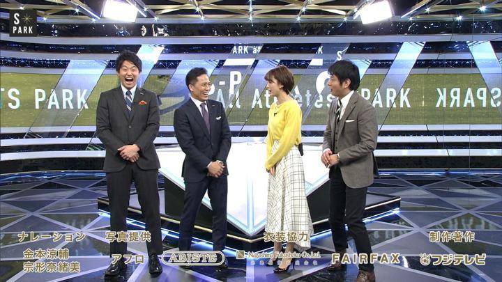 2019年01月13日宮司愛海の画像35枚目