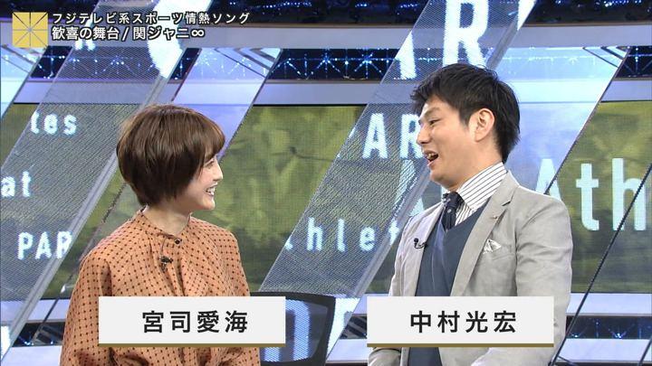 2019年01月26日宮司愛海の画像03枚目