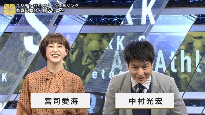2019年01月26日宮司愛海の画像04枚目