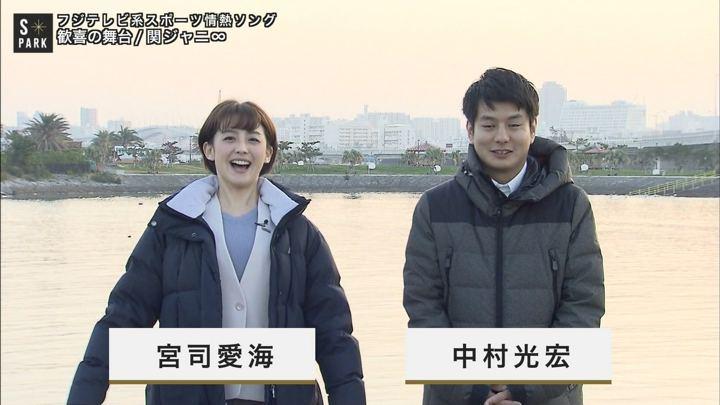 2019年02月02日宮司愛海の画像01枚目