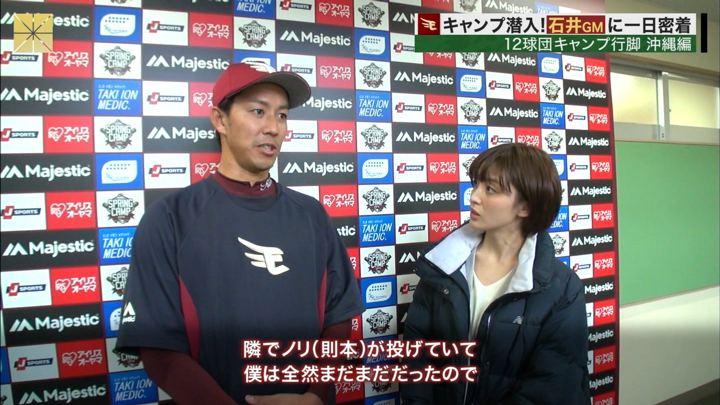 2019年02月02日宮司愛海の画像24枚目