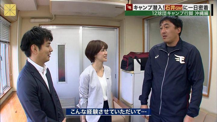 2019年02月02日宮司愛海の画像27枚目