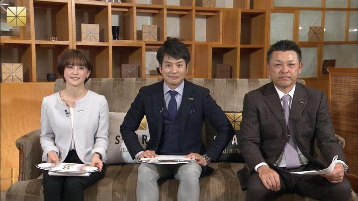 2019年02月03日宮司愛海の画像31枚目