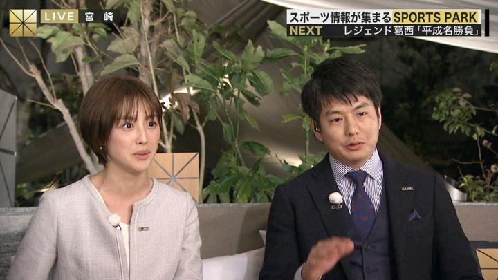 2019年02月03日宮司愛海の画像33枚目