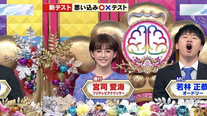 2019年02月05日宮司愛海の画像01枚目