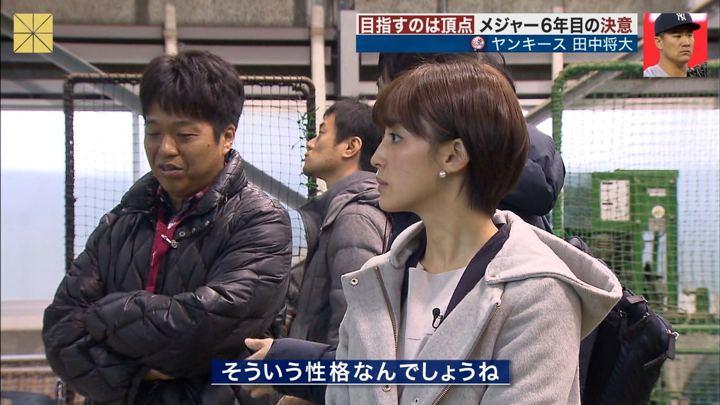 2019年02月09日宮司愛海の画像08枚目