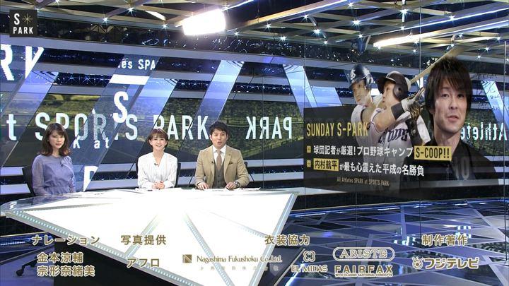 2019年02月09日宮司愛海の画像11枚目