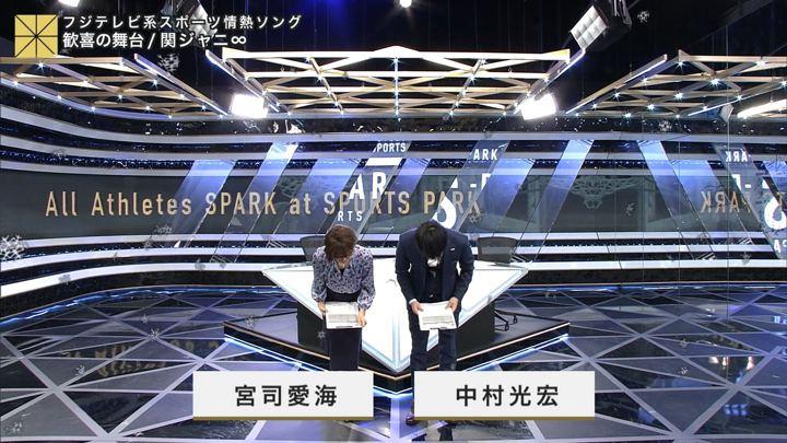 2019年02月10日宮司愛海の画像02枚目