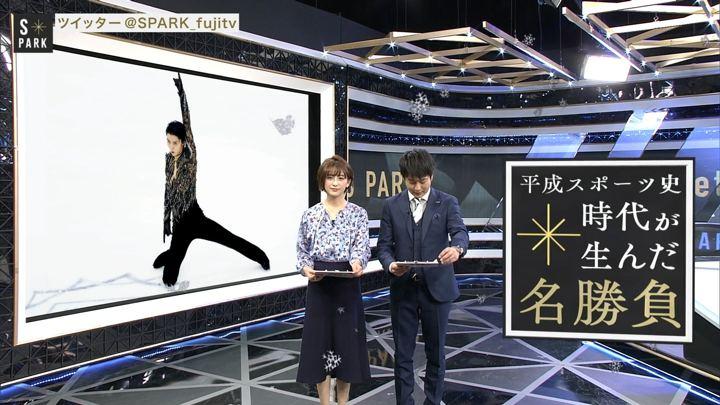 2019年02月10日宮司愛海の画像04枚目