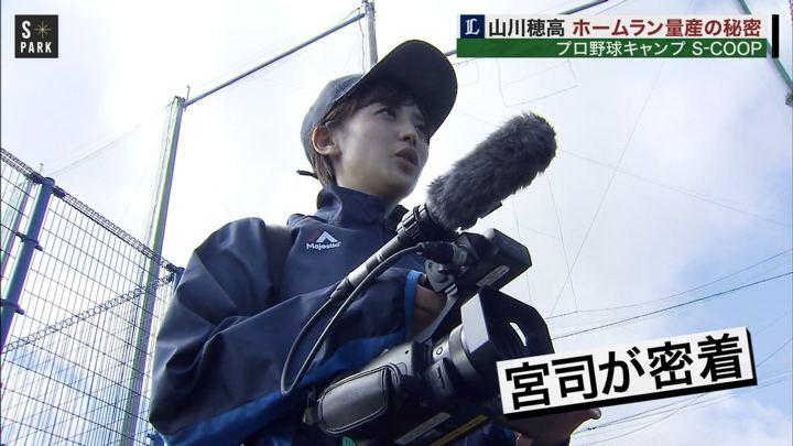 2019年02月10日宮司愛海の画像11枚目