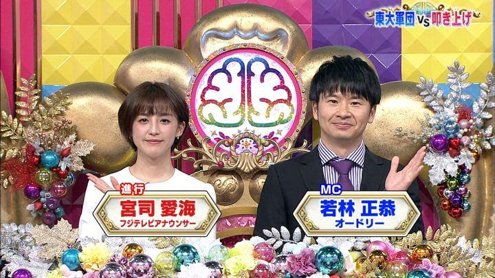 2019年02月12日宮司愛海の画像02枚目