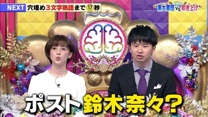 2019年02月12日宮司愛海の画像04枚目