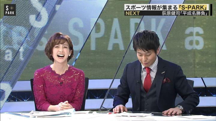 2019年02月17日宮司愛海の画像18枚目