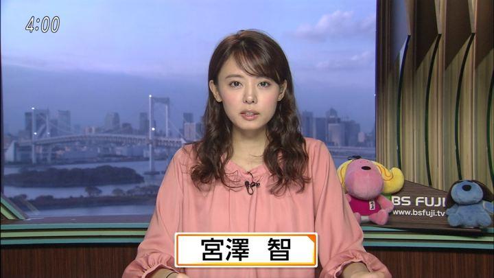 2018年10月18日宮澤智の画像02枚目