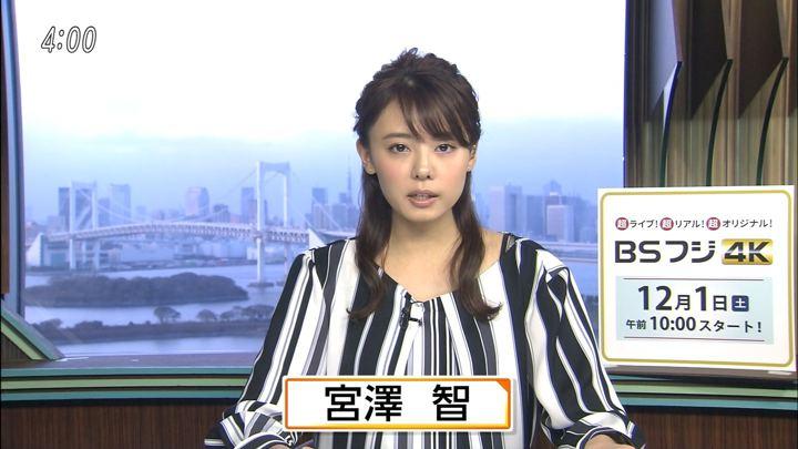 2018年11月08日宮澤智の画像02枚目