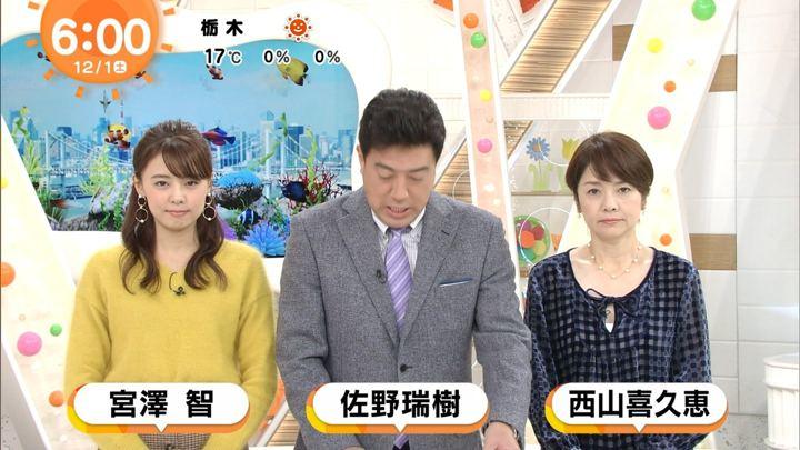 2018年12月01日宮澤智の画像01枚目