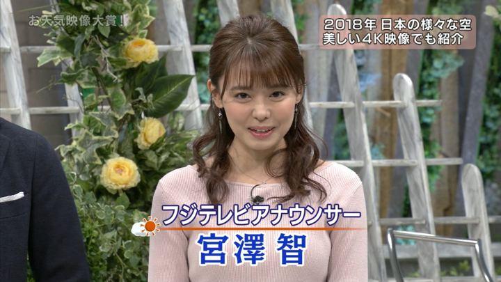 2018年12月31日宮澤智の画像01枚目