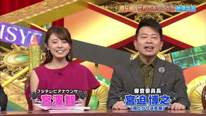 宮澤智 超ド級!世界のありえない映像大賞4 (2019年01月04日放送 7枚)