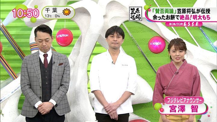 宮澤智 ノンストップ (2019年01月08日,09日放送 12枚)