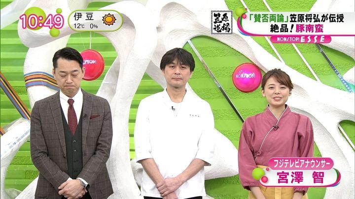2019年01月29日宮澤智の画像01枚目