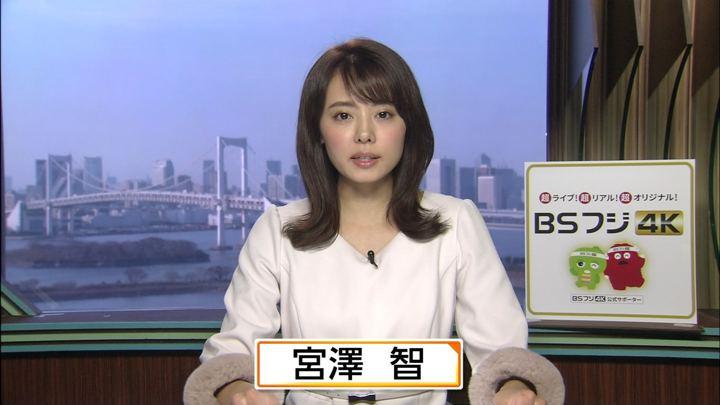 2019年02月07日宮澤智の画像05枚目