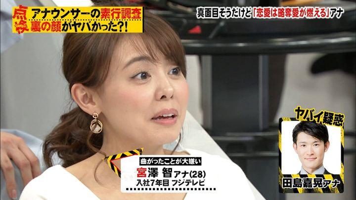 2019年02月09日宮澤智の画像24枚目