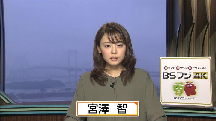 2019年02月28日宮澤智の画像06枚目