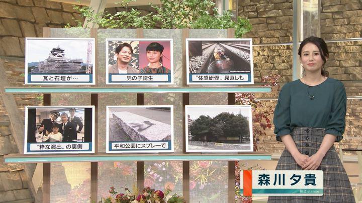 2018年10月16日森川夕貴の画像03枚目