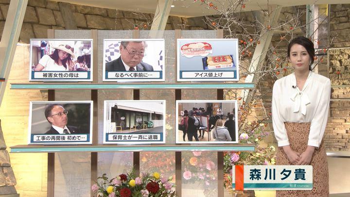 2018年11月06日森川夕貴の画像03枚目