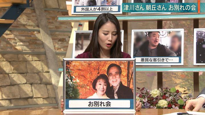2018年11月21日森川夕貴の画像19枚目