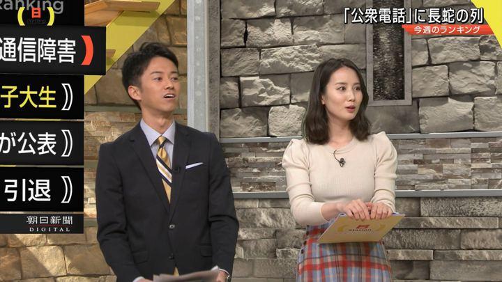 2018年12月09日森川夕貴の画像11枚目