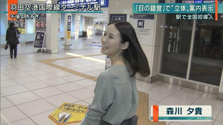 2019年01月28日森川夕貴の画像01枚目