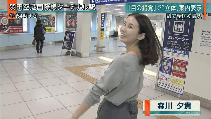 2019年01月28日森川夕貴の画像02枚目
