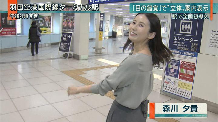 2019年01月28日森川夕貴の画像03枚目