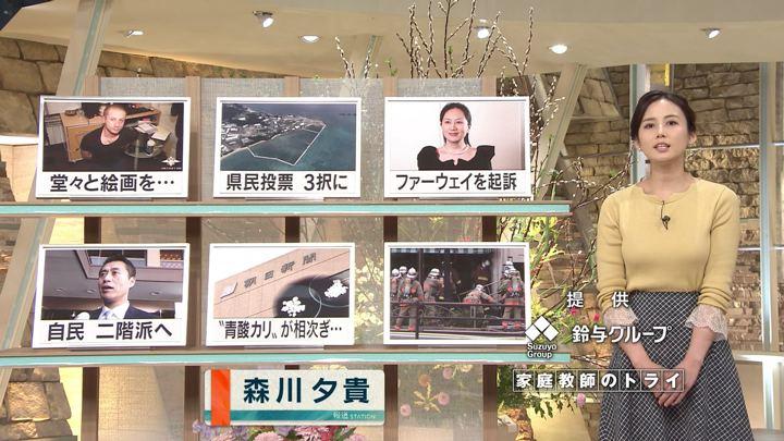 2019年01月29日森川夕貴の画像06枚目