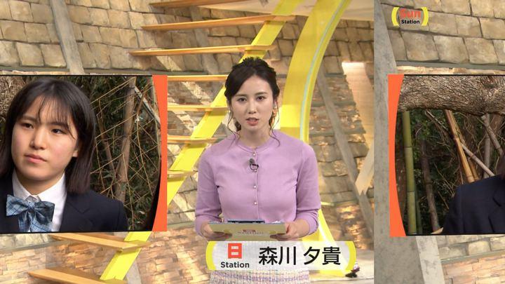 森川夕貴 サンデーステーション (2019年02月10日放送 23枚)