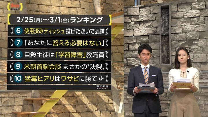 2019年03月03日森川夕貴の画像07枚目