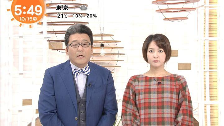 2018年10月15日永尾亜子の画像03枚目