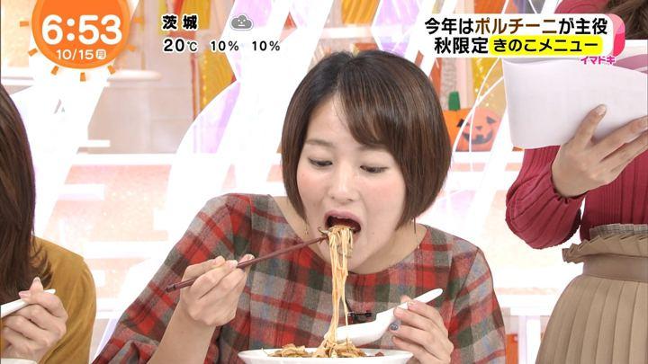 2018年10月15日永尾亜子の画像09枚目