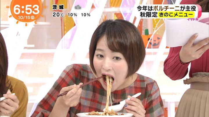 2018年10月15日永尾亜子の画像10枚目