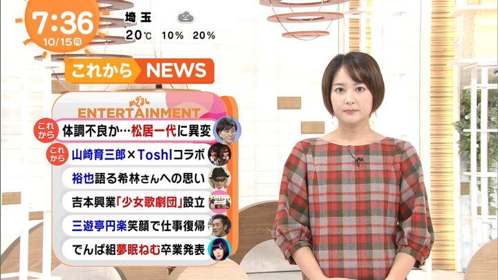 2018年10月15日永尾亜子の画像18枚目